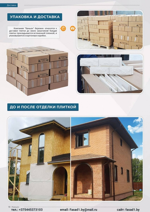 Доставка и упаковка плитки «Каньон»