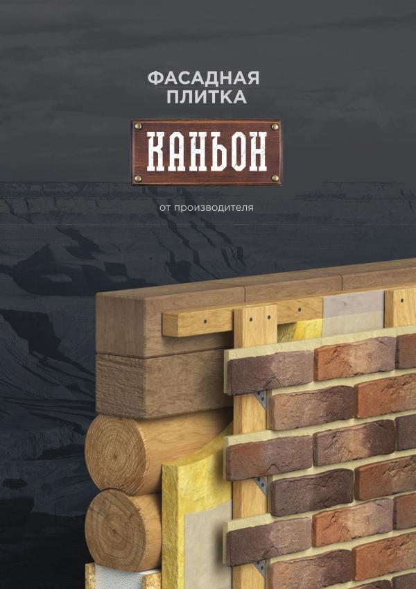 Производитель фасадной плитки «Каньон» в Республике Беларусь