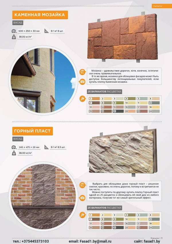 Каменная мозаика и горный пласт «Каньон»